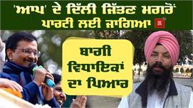 Pirmal Singh ਦਾ U-Turn- AAP ਨੂੰ ਦੱਸਿਆ...