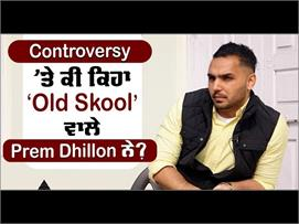 Controversy 'ਤੇ ਕੀ ਕਿਹਾ 'Old Skool'...