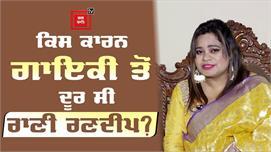 'Ishqe Di Maar' ਗੀਤ ਵਾਲੀ Rani Randeep...