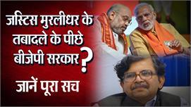 Justice S Muralidhar के transfer  के...