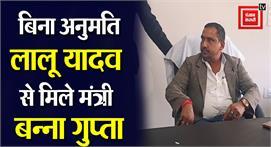 #Ranchi: बिना अनुमति LALU YADAV से मिले...
