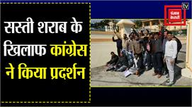 #Pithoragarh: सस्ती शराब के खिलाफ...