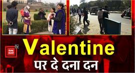 #Lucknow : Valentine Day पर पार्क में...