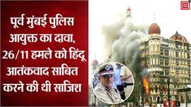 मुंबई हमलों को लेकर पूर्व पुलिस आयुक्त...