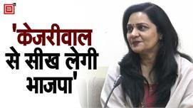 सांसद Sunita Duggal बोलीं, Kejriwal से...
