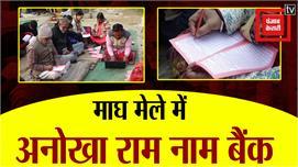 Magh Mela में अनोखा Raam Naam Bank,...