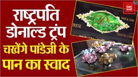 दिल्ली दौरे पर Pandey Ji का पान खाएंगे...