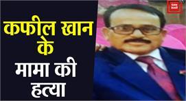 #Gorakhpur: डॉक्टर कफील खान के मामा की...