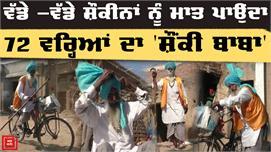 Punjabi विरासत की मुँह बोलती तस्वीर...