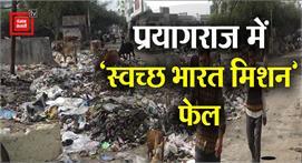 प्रयागराज में 'Swachh Bharat Mission'...