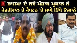 Punjab प्रधान बनते हीAshwani Sharmaके...