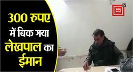 Mathura: 300 रुपए में बिक गया लेखपाल का...