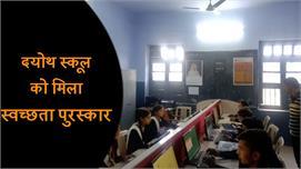 Bilaspur का दयोथ स्कूल स्वच्छता...