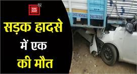 #Almora: ट्रक से टकराई तेज़ रफ्तार कार,...
