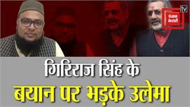 Giriraj Singh ने Darul Uloom को बताया...