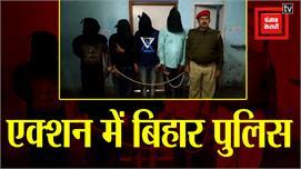 #Bihar:अपराधी बेखौफ होकर दे रहे लूट और...