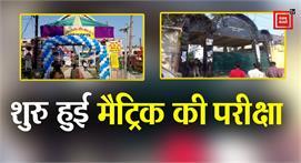#Bihar Matriculation Examination को...