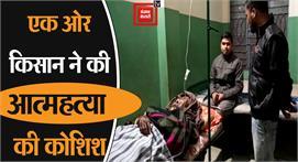 #Kaithar:एक ओर Farmer ने की Suicide की...