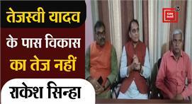 #दिल्ली हिंसा पर बोले MP Rakesh...