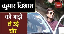Ghaziabad: Kumar Vishwas के घर के बाहर...