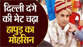 दिल्ली दंगे की भेट चढ़ा हापुड़ का...