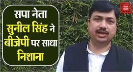 सपा नेता सुनील सिंह ने BJP पर साधा...