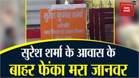 #Patna: सफाईकर्मियों ने मंत्री Suresh...