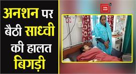 Haridwar: 65 दिनों से अनशन पर बैठी...