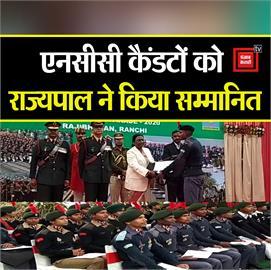 #RANCHI: NCC कैडेटों को राज्यपाल...