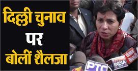 Delhi में Congress ने क्या बैकडोर से...