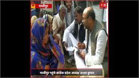 #Gazipur: Ajay Kumar Lallu ने योगी...