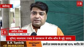 विधानसभा में भाजपा विधायक असीम गोयल से...