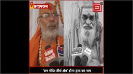 #PRAYAGRAJ:  राम मंदिर ट्रस्ट की घोषणा,...