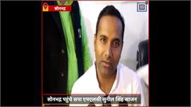 सोनभद्र पहुंचे सपा प्रवक्ता सुनील सिंह...