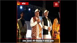 कृष्ण भजन पर झूमे Banda के DM, SDM और...
