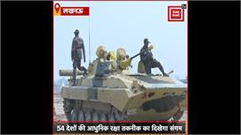 Defense expo Lucknow 2020: एशिया का...