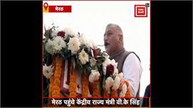 Meerut में बोले V.K Singh, 'भारत में...