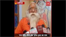 Ram Mandir Trust बनने पर संतों ने जताई...