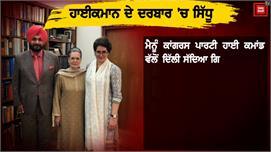 Sonia Gandhi ਅਤੇ Priyanka Gandhi ਨੂੰ...
