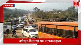 हमीरपुर-बिलासपुर NH पर पुल के उपर पलटा...
