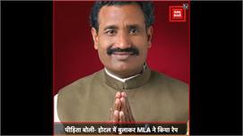 रेप के आरोप में घिरे CM Yogi के MLA,...