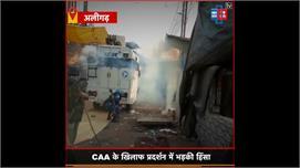 Aligarh: CAA के खिलाफ प्रदर्शन में फिर...