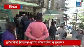 फर्जी डिग्री मामला: ABVP ने शिमला में...