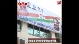 Delhi Election Result : दिल्ली कांग्रेस...