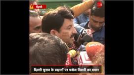 दिल्ली चुनाव के रुझानों पर मनोज तिवारी...