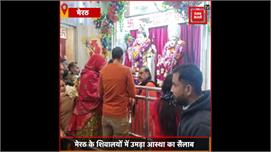 Mahashivratri: ऐतिहासिक औघड़नाथ मंदिर...