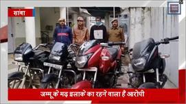 चोरी की Bikes सहित शातिर गिरफ्तार, बाइक...