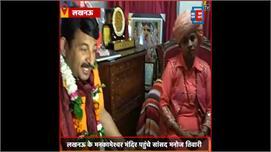 Mahashivratri: Lucknow के मनकामेश्वर...