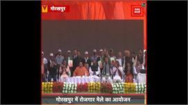 CM Yogi ने रोजगार मेले का किया उद्धाटन,...