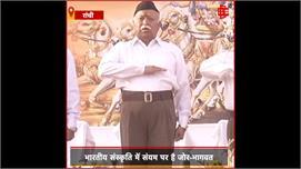 #RANCHI:संघ प्रमुख मोहन भागवत का बयान-...